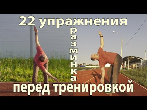 Разминка перед тренировкой [22 Упражнения - комплекс]