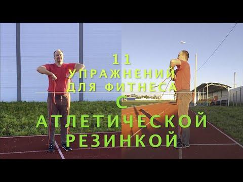 11 упраженений с резинкой для фитнеса [упражнения с лентой]