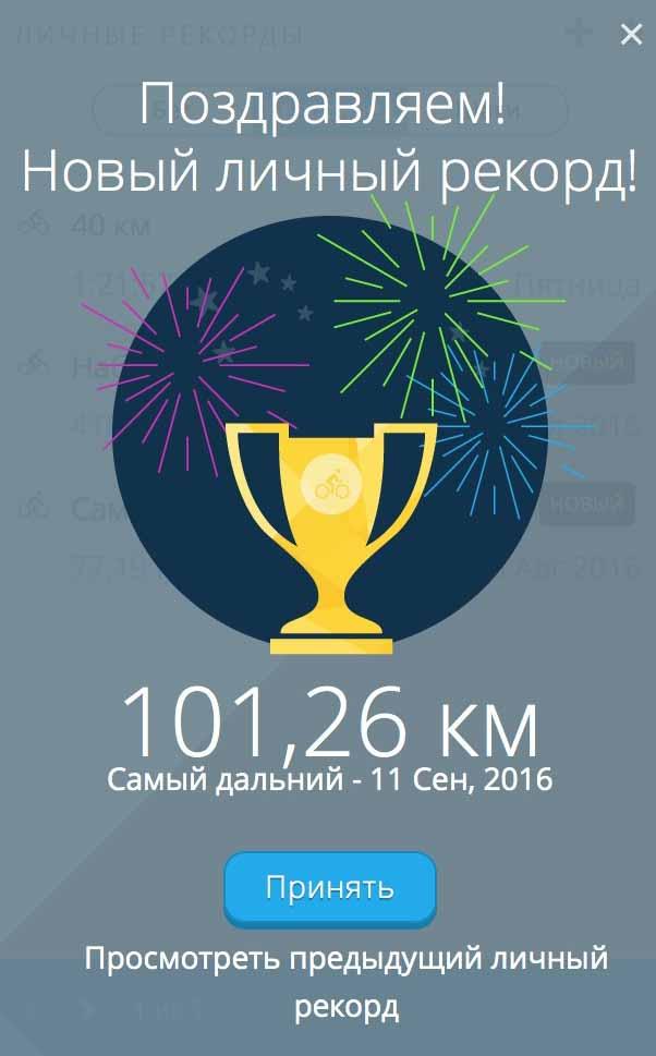 101 километр за одну поездку на шоссейном велосипеде