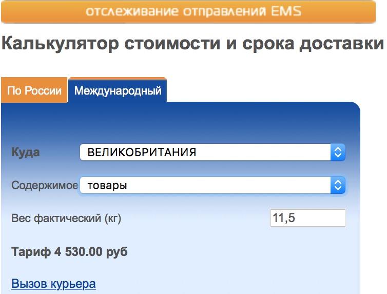 Доставка EMS из России в Англию 70 долларов