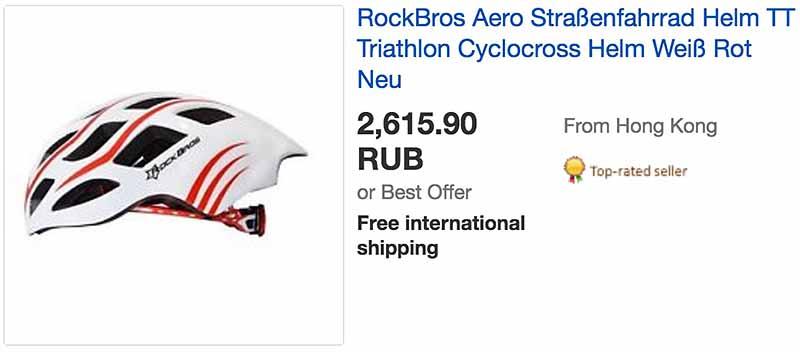 Обычная цена шлема 2600 рублей