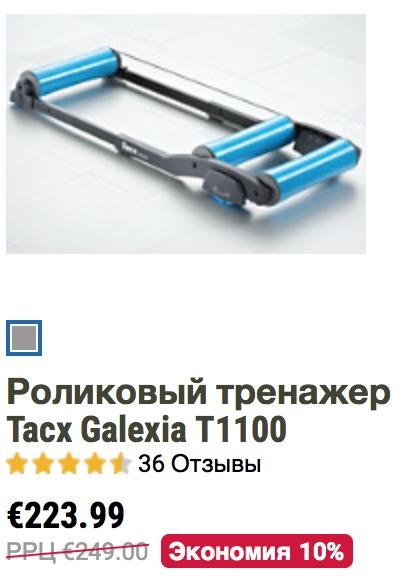 Роликовый велотренажер