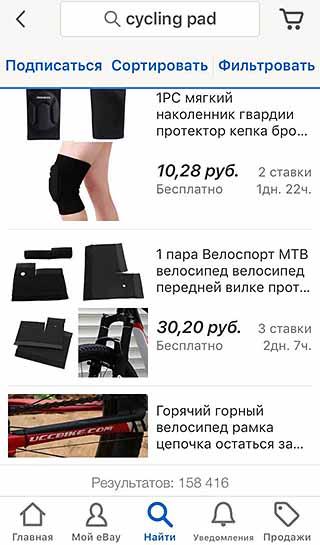 Поиск на русском eBay выглядит довольно комично