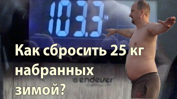 Как похудеть на 25 килограммов