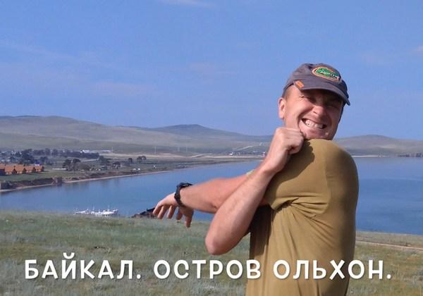 Утренняя зарядка на Ольхоне, Байкал.