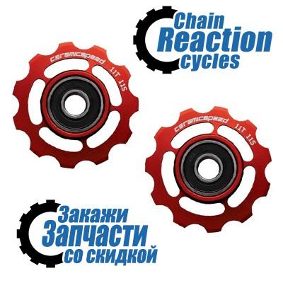 Ролики и запчасти к задним переключателям велосипеда можно купить на CRC