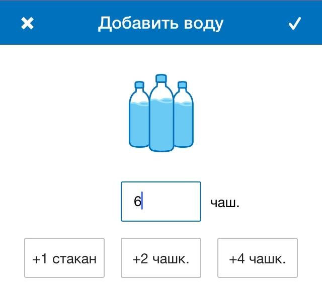 Добавляем выпитую за день воду в калькулятор калорий для сброса веса MyFitnessPal