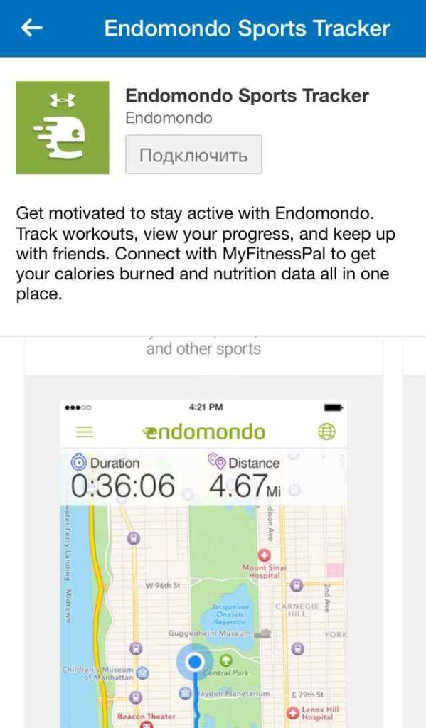 Endomondo, подключенный к калькулятору калорий для похудения MyFitnessPal
