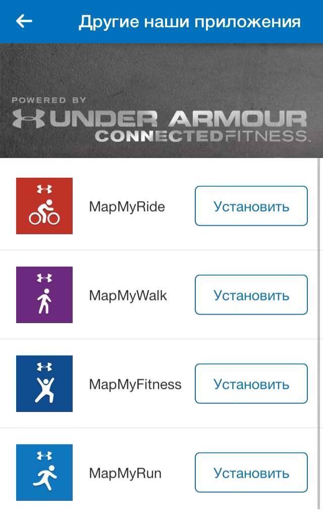 Фирменные приложения UnderArmor, которые можно легко подключить к счетчику калорий для сброса веса MyFitnessPal