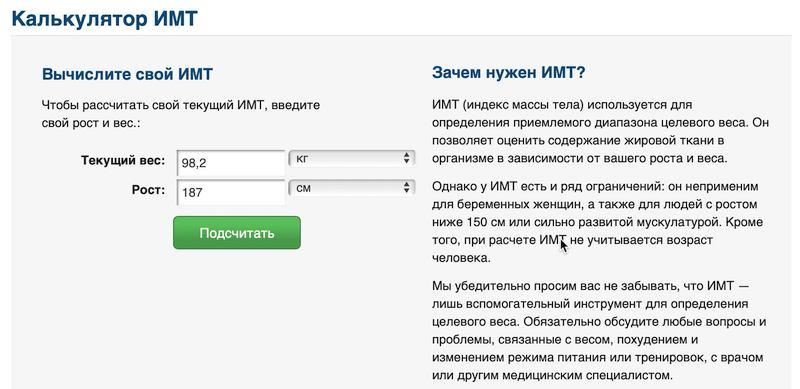 Калькулятор Индекса Массы Тела ИМТ на сайте счетчика калорий для сброса веса MyFitnessPal