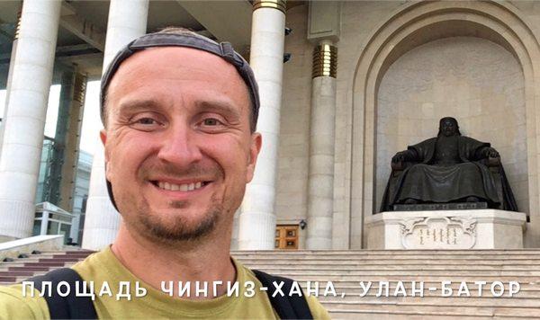 Площадь Чингиз-Хана, Улан-Батор
