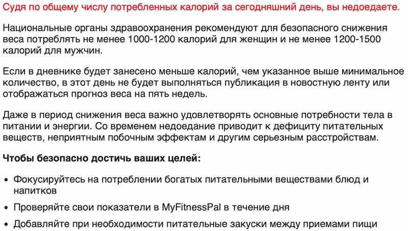 Четкое предупреждение в MyFitnessPal о том, что экстремально быстро худеть опасно