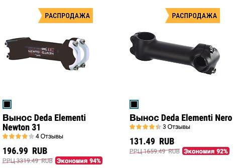 Цены на рулевые выносы на сайтах CRC и Wiggle начинаются со 131 рубля
