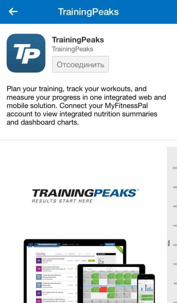 Training Peaks, подключенный к счетчику калорий для похудения MyFitnessPal