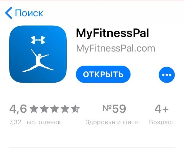 Установка счетчика калорий MyFitnessPal из AppStore