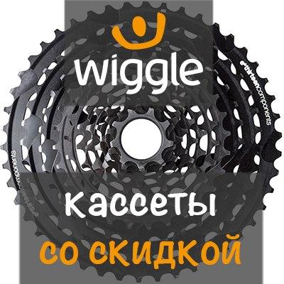 Кассеты и запчасти к кассетам со скидками на Wiggle