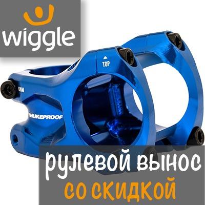 Рулевой вынос для руля велосипеда можно легко заказать на сайте Wiggle