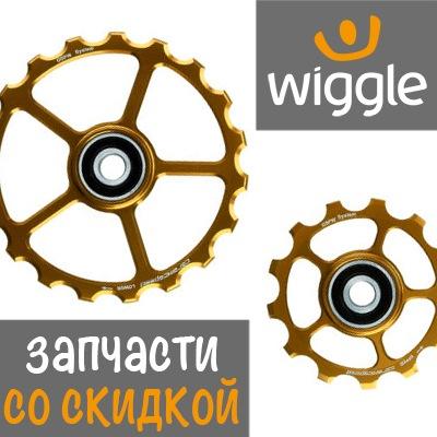 Ролики и запчасти к задним переключателям велосипеда можно купить на Wiggle