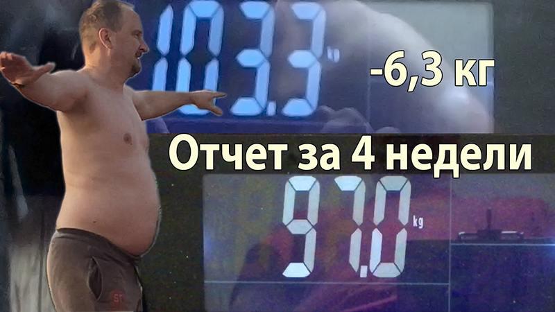 Как похудеть на 6.3 кг за 4 недели [отчет 4]