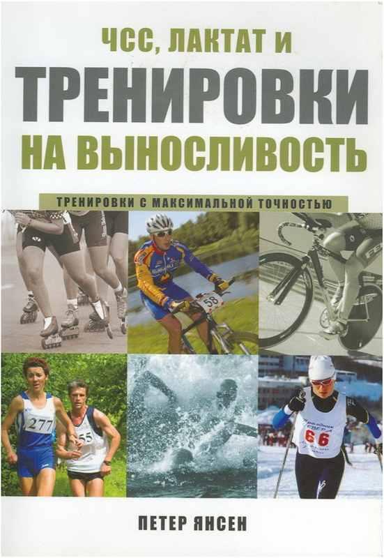 Книга ЧСС Лактат и Тренировки на выносливость Петер Янсен