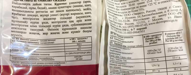 Сравнение калорий в мюсли ОГО - 340 калорий в обычных мюсли и 450 калорий в запеченных мюсли с яблоком. Если вы думаете, что быстро худеть опасно - выбирайте те, что справа. В них больше калорий.