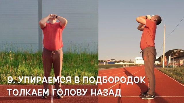 09 Разминаем фронтальные мышцы шеи спереди