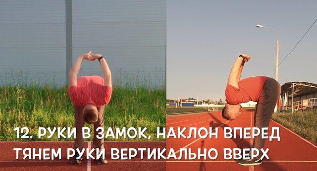 12 Разминка верхней части мышц спины и суставов плечевого пояса