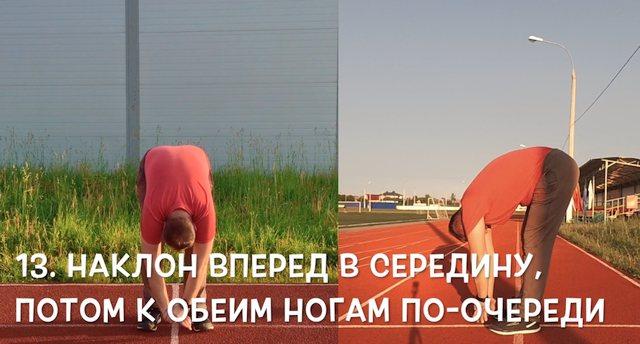 13 Разминаем спинные мышцы и задние мышцы со связками ног