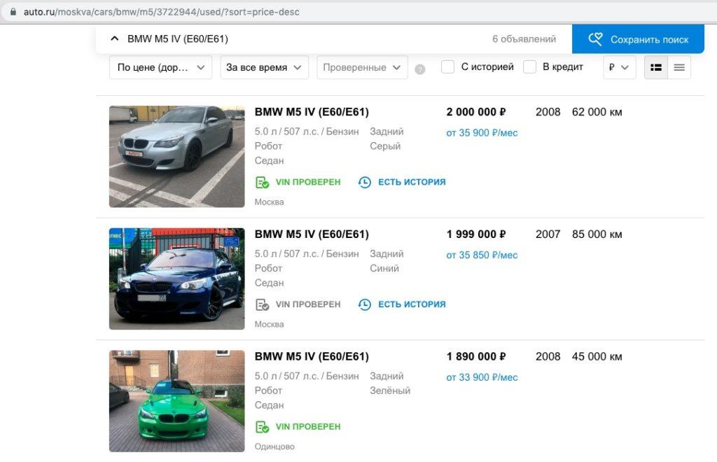 Цены BMW M5 на авто.ру