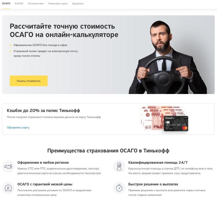 Оффер Тинькофф страхования по оформлению ОСАГО