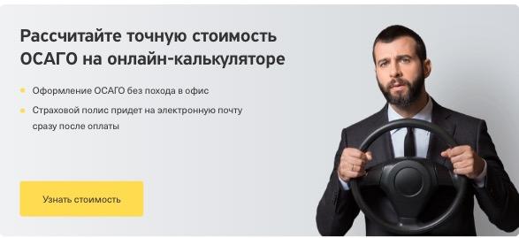 ОСАГО от Тинькофф отзыв о страховании без геморроя