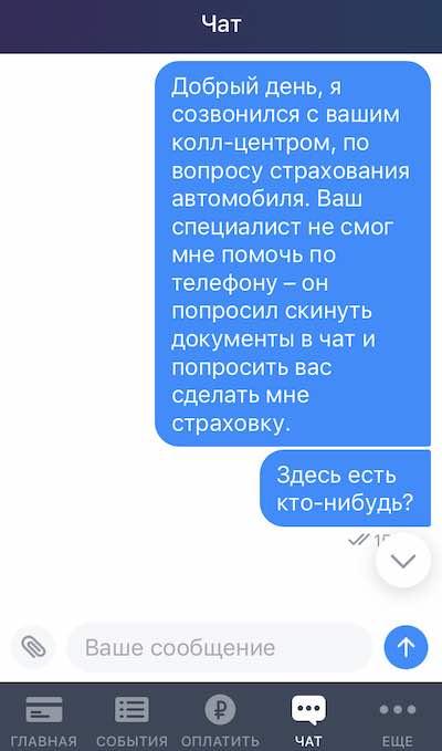 Ожидание ответа оператора в мобильном приложении Тинкофф