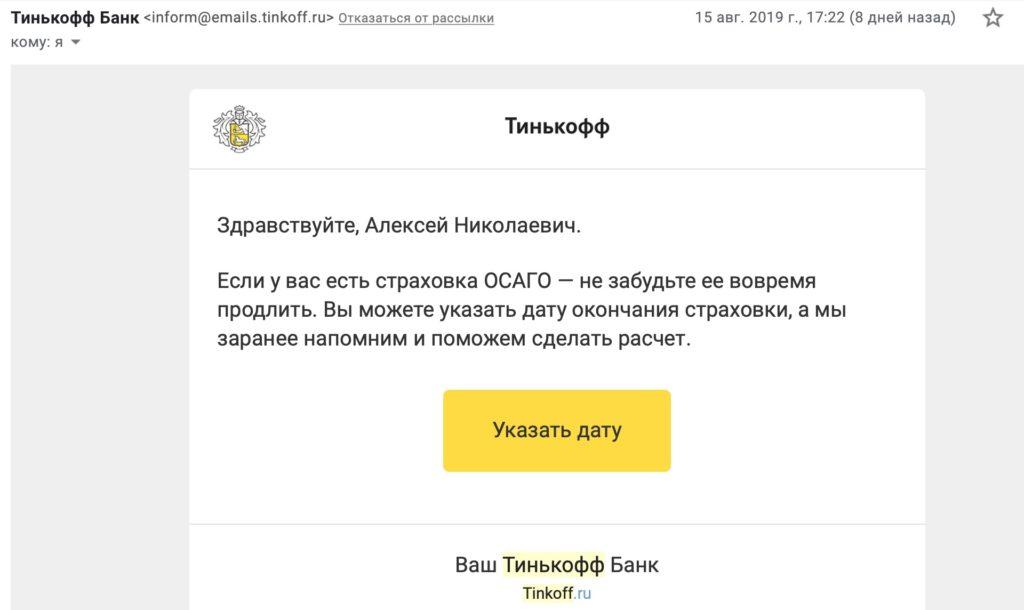 Продлить ОСАГО в Тинькофф страховании - письмо из рассылки