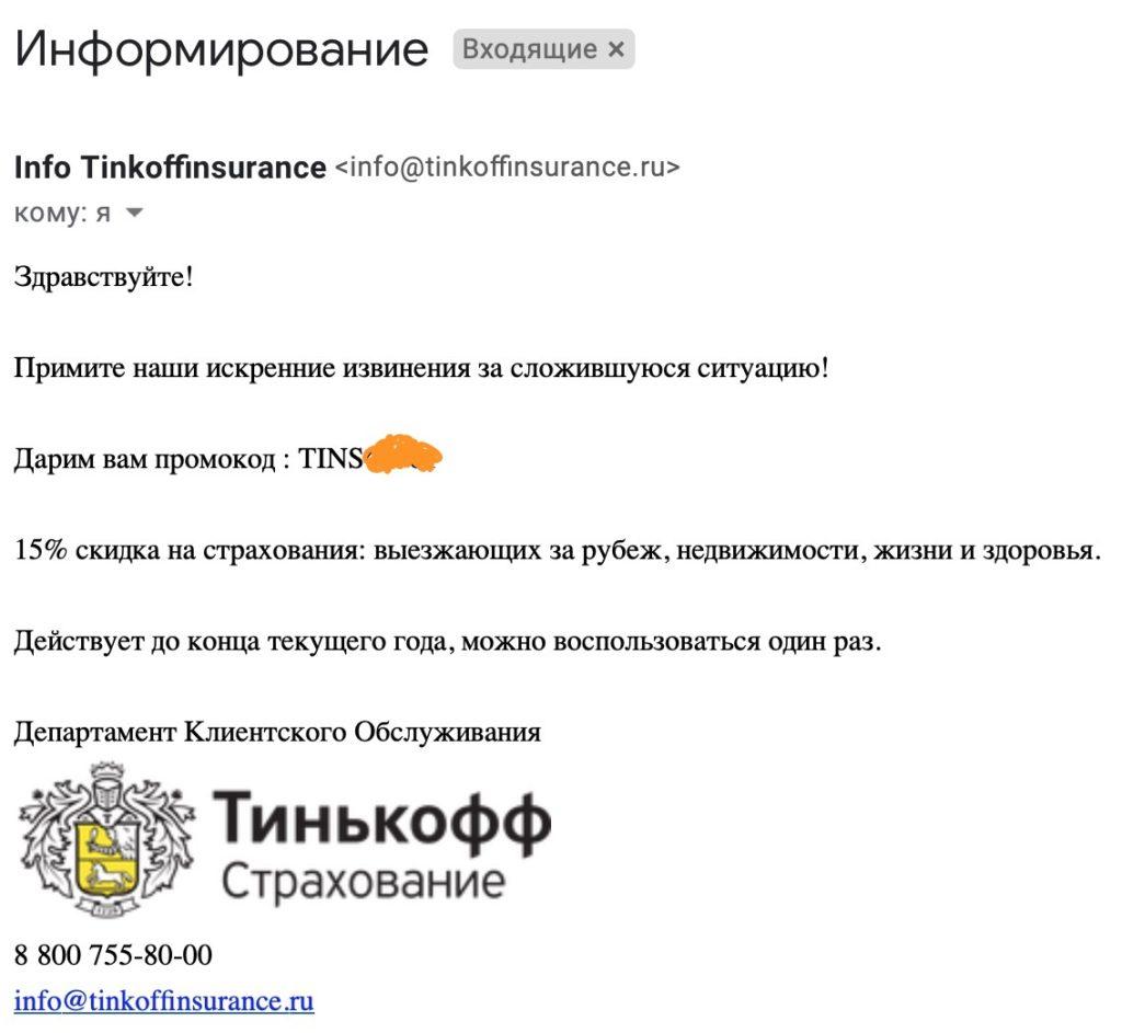 Скидка на Тинькофф-страхование