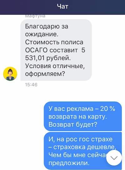 Стоимость полиса ОСАГО в Тинькофф страховании 5531 рубль