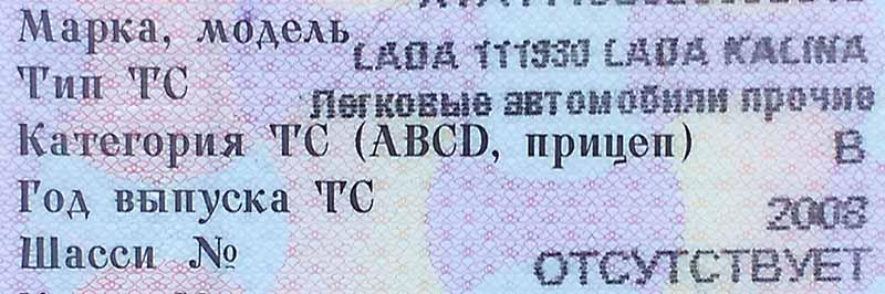 СТС Lada 111930 Kalina