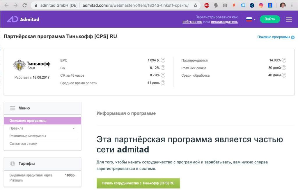 Вознаграждение за привлечение клиента в Тинькофф составляет 1800 рублей